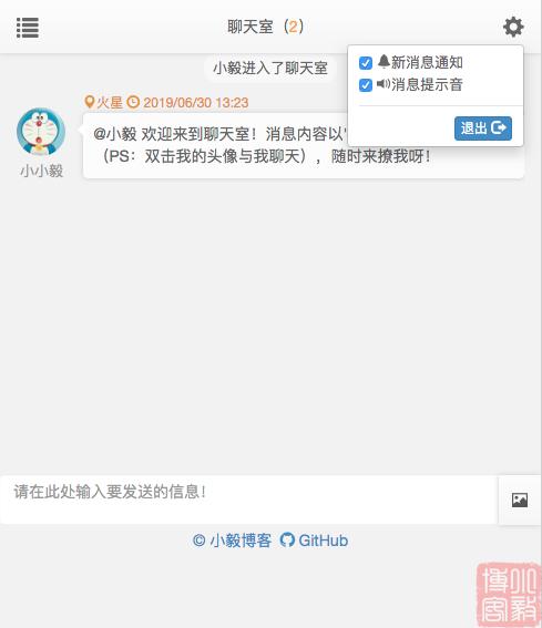 xechat_v1.2_6.png